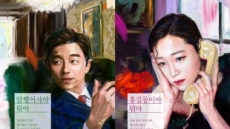 SSG닷컴, '예술성+위트' 신개념 콘텐츠 광고로 차별화