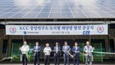연간 373가구용 전력생산…KCC '도시형 태양광발전소' 준공