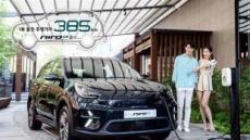 1회 충전에 385㎞…기아차 '니로EV' 판매 돌입