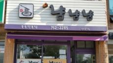 폐업위기에 놓인 식당…'맛있는 제주만들기'가 살린다