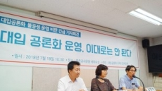"""大入 공론화 막판에 들끓는 교원단체…""""애초 발상에 문제 있었다"""""""