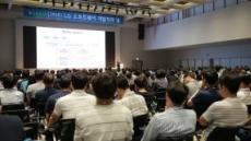LG전자, '2018 LG 소프트웨어 개발자의 날' 개최