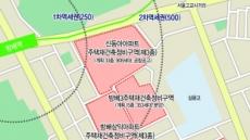 단독주택서 아파트로…방배동 재건축 '중심 이동'