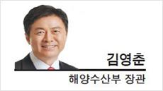 [경제광장-김영춘 해양수산부 장관]   '소금'과 '어묵'의 진화는 어디까지 가능할까?