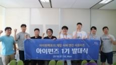 """아이펀즈 3개 팀 """"'아이펀 엔진' 기술력 바탕, '개발명가' 성장 목표"""""""