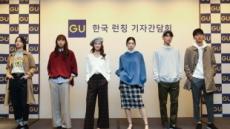 유니클로보다 값싼 GU, 9월 한국 상륙
