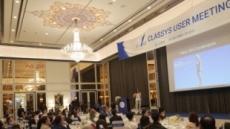 클래시스,  글로벌 유저미팅 성황리에 개최