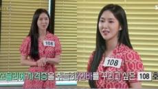 '로맨스 패키지' 전직 걸그룹 108호 조승희의 매력이 무엇이길래?