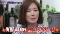 """오연수 """"손지창과 연애까지 26년째, 이번 생은 망했다"""""""