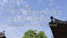 """""""한옥서 즐기는 차이코프스키""""…종로구, 한옥음악회 개최"""