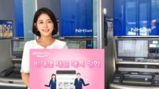농협銀, 비대면 채널 강화…운영시간 대폭 확대