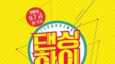 댄스오디션 히트예감?…KBS '댄싱하이'에 3000명 구름떼
