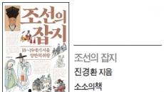 한국인의 명품사랑 뿌리…18~19세기 서울양반의 별난 취향?