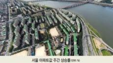 이주+호재…서울 집값 '밀린숙제'에 꿈틀