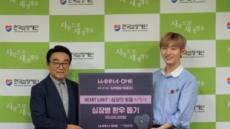 워너원, 심장병 환우 위해 '한국심장재단'에 후원금 1억원 전달