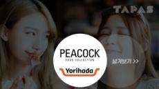 [TAPAS]피코크 vs 요리하다…텅빈 내 맘 달래주는 혼밥&혼술