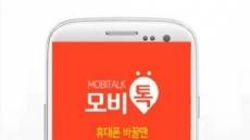 모비톡, 신규 입점 업체 공개 모집