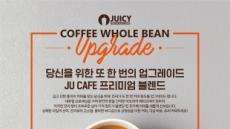 쥬씨, 원두 업그레이드 등 커피 메뉴 강화