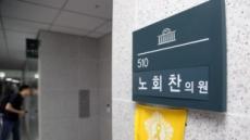 """노회찬 사망…과거 드루킹 """"심상정ㆍ김종대 커넥션 한방에 날리겠다"""""""