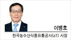 [CEO칼럼 이병호 한국농수산식품유통공사(aT) 사장]일자리 만드는 농업·농촌