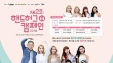 서울시-굿위드어스, 릴레이기부 '핸드허그 캠페인'
