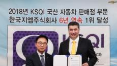 쉐보레, 2018 KSQI서 '국산차 판매점 부문' 1위…6년 연속 1위 석권