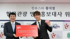 '중화권 최고 한류스타' 황치열, 한국여행 매력 대륙에 알린다
