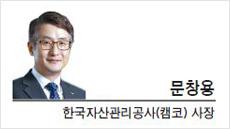 [경제광장-문창용 한국자산관리공사(캠코) 사장]익숙함과 작별할 용기