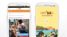 반려견 정보 어플 '하트독', 맛집·장소 추천 이벤트 진행
