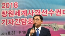 """창원세계사격선수권 조직위 """"북측 22명 참가 등록"""""""