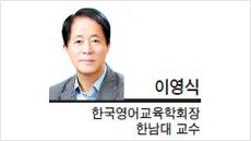 [특별기고-이영식 한국영어교육학회장 한남대 교수]수능영어 절대 평가의 문제점