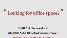 우리 회사에 딱 맞는 사무실을 찾고 있다면...