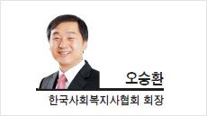 [헤럴드포럼-오승환 한국사회복지사협회장] 100만 사회복지사의 요구