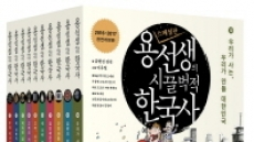 '용선생의 시끌벅적 한국사' '한국사편지' 5곳 표절