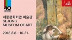 세종문화회관 40주년 기념'드가전' 이틀전 돌연 취소