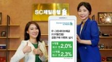 SC제일은행, 최고 연 2.3% 디지털 정기예금 특판
