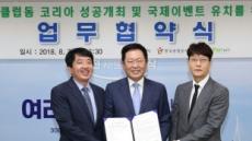 우리나라 관문 인천, 아시아 EDM 메카 된다