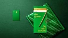 현대카드, 프리미엄 신상품 '그린카드' 출시