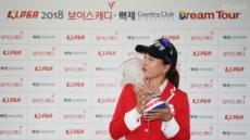 '서른 즈음' 아름다운 도전, 김다나 드림투어 우승