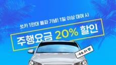 쏘카, 휴가철 1일 이상 대여 고객 주행료 20% 할인 행사