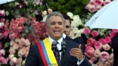 콜롬비아 '강경우파' 두케 대통령 취임…반군과 충돌 우려