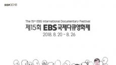 제15회 EBS국제다큐영화제, 고령화ㆍ여성ㆍ도시화ㆍ예술 이슈의 움직이는 시각 다룬다