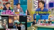 """라디오스타' 절친이 전한 김우빈 상태…""""많이 건강…머리카락 길러 사극 찍는줄"""""""