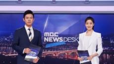 """MBC '뉴스데스크' 단독 보도 """"공정위, 퇴직간부 재취업 위해 취업보장용 증서 상습 발급"""""""