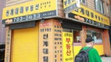 '규제 폭탄' 안되니 백병전?…정부, 집값 점검강화