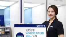 신한銀, ATM기서 신용카드 신청 서비스 개시