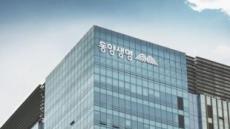 동양생명, 상반기 순익 556억원…68.8% 급감