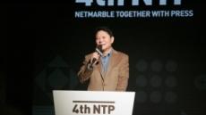 """넷마블 권영식 대표 """"글로벌 역량 강화 집중, 빅마켓 흥행작 늘려나갈 것"""""""