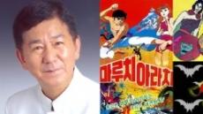 '마루치아라치' '요괴인간 뱀배로'의 산파…임정규 감독 별세