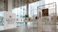 그랑서울 1층 갤러리로…GS건설 문화예술 지원